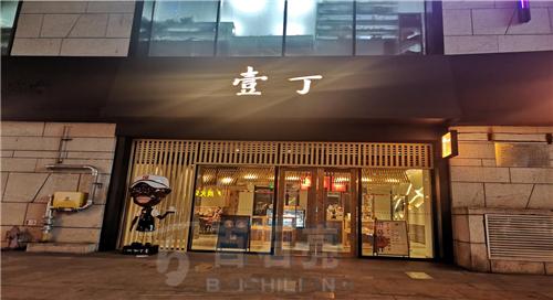 【工程案例】重庆国泰中心壹丁咖啡店水磨石